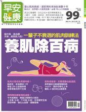 養肌除百病: 早安健康2015年9月