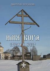 Стрела и крест