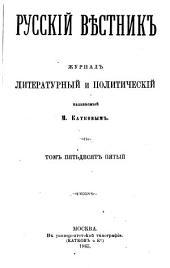 "RRusskìĭ vèstnik"", zhurnal"" literaturnîĭ i politicheskìĭ, izd. M. Katkovîm"".: Volume 55"