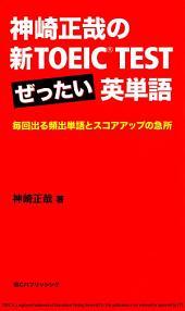 神崎正哉の新TOEIC TEST ぜったい英単語: 毎回出る頻出単語とスコアアップの急所