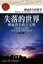 失落的世界:神祕消失的古文明: 智學堂文化048