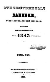 ROtechestvennîya zapiski Pavla Svin'ina: Volume 30