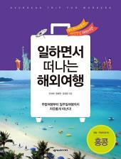 일하면서 떠나는 해외여행(홍콩): 월차, 연차 내고 즐기는 매력만점 해외여행