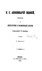 К. С. Аполлинарій Сидоній, эпизодъ изъ литературной и политической исторіи Галліи ѵ вѣка..