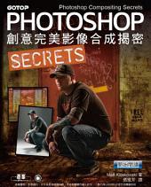 Photoshop 創意完美影像合成揭密 - 逼真效果來自完美選取+精彩特效 (電子書)