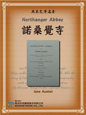 Northanger Abbey (諾桑覺寺)