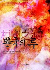 [세트] 환국의 루 (桓國之淚) (전2권/완결)