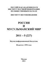 Россия и мусульманский мир: Выпуски 5-2011