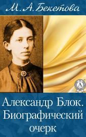 Александр Блок. Биографический очерк