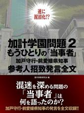 加計学園問題2 もうひとりの「当事者」加戸守行・前愛媛県知事 参考人招致発言全文