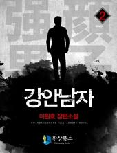 강안남자 1부 2 - 이원호 장편소설