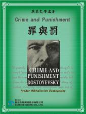 Crime and Punishment (罪與罰)