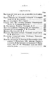 Русскій вѣстник: Том 149