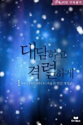 대담하고 격렬하게(겨울의 연인 개정판) 1/2
