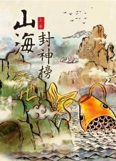(繁)萬古神器 《卷一》: 山海封神榜 第一部 (Traditional Chinese Edition)
