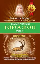 Самый полный гороскоп. Прогноз на 2015 год. Козерог