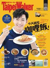 Taipei Walker 229期 5月號: 今天就吃咖哩飯