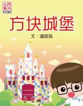 《方块城堡》(简体中文版): Hong Kong ICAC Comics 香港廉政公署漫画