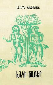 Խնկի ծառեր: Olibanum-Trees