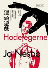 獵頭遊戲(奈斯博作品集6): Hodejegerne