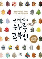 박철범의 하루공부법