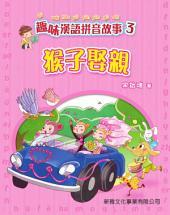 漢語拼音故事書•#3猴子娶親