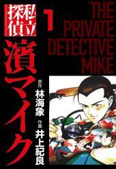 私立探偵濱マイク(1)