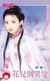 花兒別哭泣~流浪花朵歌舞團之三《限》: 禾馬文化紅櫻桃系列499