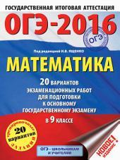 ОГЭ-2016. Математика. 20 вариантов экзаменационных работ для подготовки к основному государственному экзамену в 9 классе