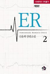 ER 2 (개정판) (완결)