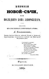 История Новой-Сѣчи, или послѣдняго Коша Запорожскаго: Извлечена из собственнаго запорожскаго архива