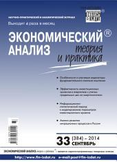 Экономический анализ: теория и практика No 33 (384) 2014