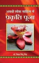 अवधी लोक साहित्य में प्रकृति पूजा: Awadhi Lok Sahitya Mein Prakriti Pooja