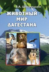 Животный мир Дагестана
