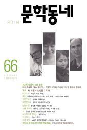 계간 문학동네 2011년 봄호 통권 66호