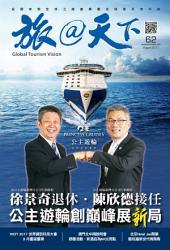 旅@天下 Global Tourism Vision NO.62: 徐景奇退休‧陳欣德接任 公主遊輪創巔峰展新局