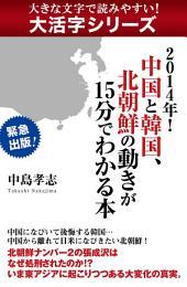 【大活字シリーズ】2014年! 中国と韓国、北朝鮮の動きが15分でわかる本