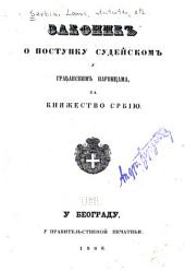Законикъ о поступку судейскомъ у грађанскимъ парницама за Княжество Србію