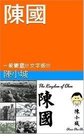 陳國 The Kingdom of Chen: 一般觀眾!!! 文字版!!!