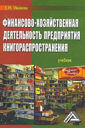 Финансово-хозяйственная деятельность предприятия книгораспространения
