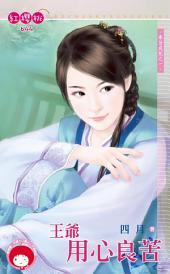王爺用心良苦~奉旨成妃之一: 禾馬文化紅櫻桃系列641