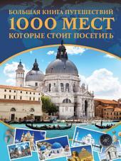 Большая книга путешествий. 1000 мест, которые стоит посетить