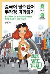 중국어 필수 단어 무작정 따라하기: 일상 생활에 자주 쓰는 1,800단어만 알면 원하는 문장을 다 만들 수 있다!