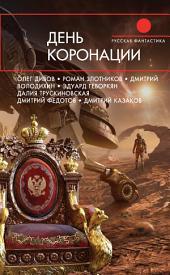 День коронации (сборник)