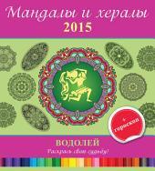 Мандалы и хералы на 2015 год + гороскоп. Водолей