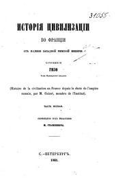 История цивилизации во Франции от падения западной римской империи: Часть первая