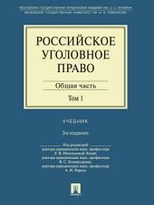 Российское уголовное право. Том 1. Общая часть. Учебник. 3-е издание