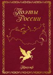 Поэты России: Сборник стихотворений. Подарочное издание. Том II