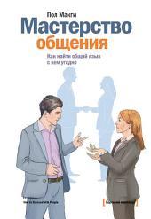 Мастерство общения: Как найти общий язык с кем угодно