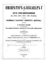 Император Александр И и его сподвижники в 1812, 1813, 1814, 1815 годах: Военная галерея Зимняго дворца ...